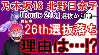 今回は乃木坂46の2期生である北野日奈子さんが「Route 246」の選抜メンバーの中で唯一26枚目シングルの選抜発表で選抜落ちとなってしまった本当の理由について考察 ...