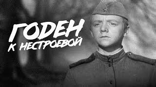 ГОДЕН К НЕСТРОЕВОЙ   Военная драма
