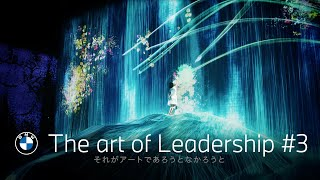 【BMW】BMW THE ART OF LEADERSHIP #3 チームラボ