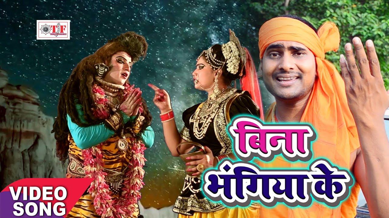 बिना भंगिया के | Bhushan Singh & Lovely Singh | New Bhojpuri Bolbam Song  2017 | Papa Ji Ke Kanwar