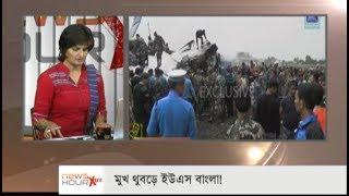 Munni Saha Presents News Hour Xtra - মুখ থুবড়ে ইউএস বাংলা - March 13, 2018