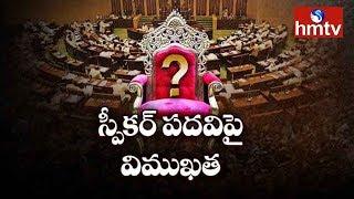 Who will be Telangana Assembly Speaker | KCR Cabinet | hmtv