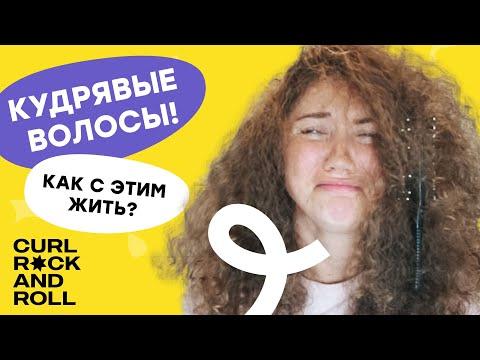 Кудрявые волосы: трейлер канала