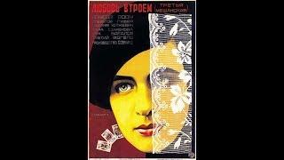 Любовь втроем(третья мещанская) - запрещенный фильм про секс в СССР HD