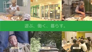 多摩の魅力発信プロジェクト 多摩地域全体編15秒Ver.