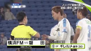 Um brasileiro que atua no futebol japonês, após ser expulso do jogo...