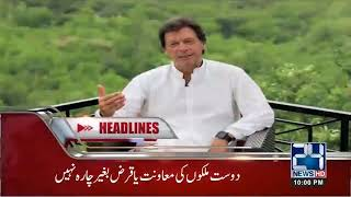 News Headlines | 10:00 PM | 22 Oct 2018 | 24 News HD