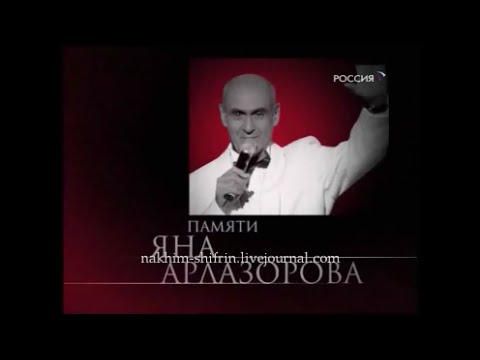 Ян Арлазоров Про Сусликов Видео