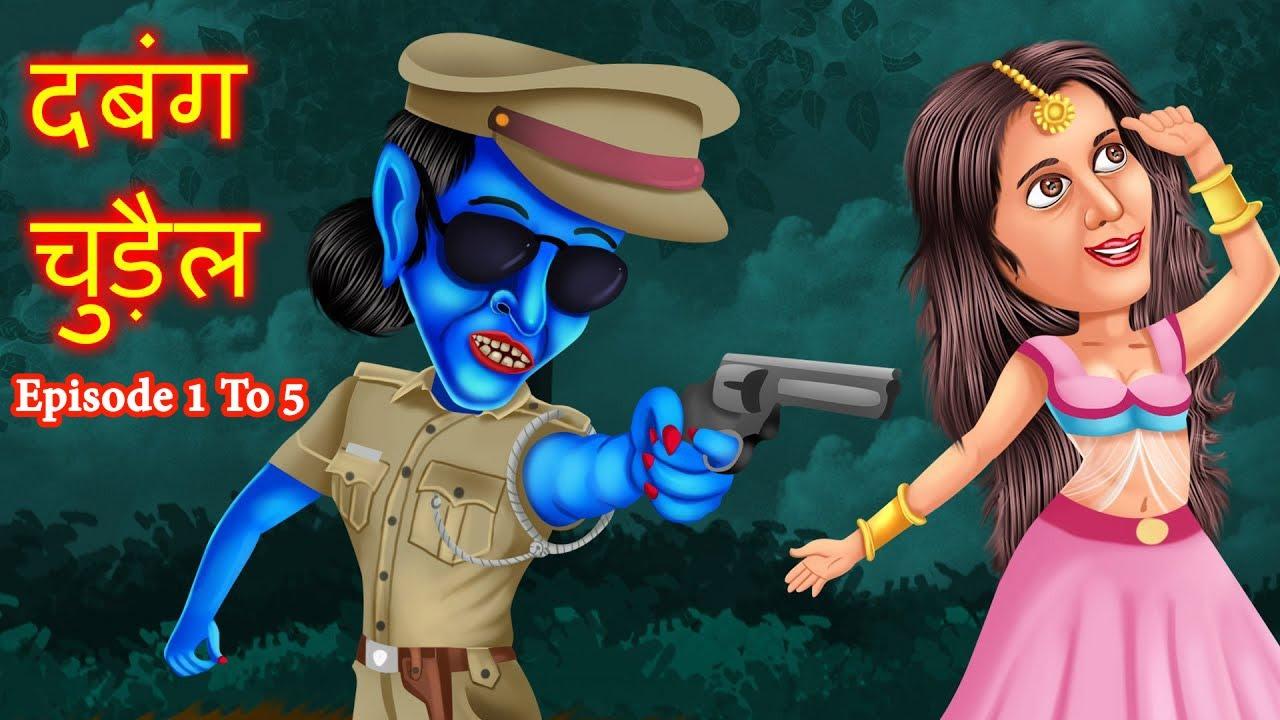 DABANG चुड़ैल Episode 1 to 5 | Stories in Hindi | Horror Stories | Hindi Kahaniya | Hindi Cartoon