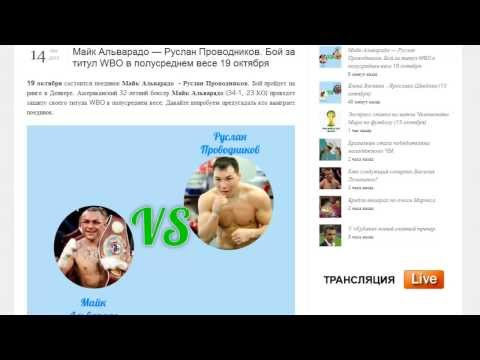 Прогноз на исход боя Руслан Проводников - Майк Альварадо 19 октября