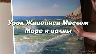 Мастер-класс по живописи маслом №4 - Море и волны. Как рисовать маслом. Урок рисования Игорь Сахаров