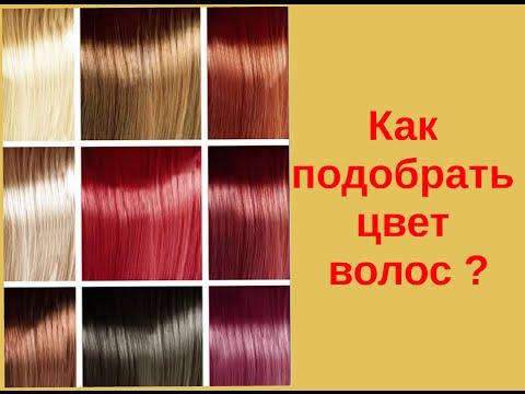 Как подобрать цвет волос. Советы стилиста - Ржачные видео приколы