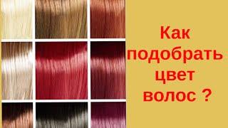 видео Подобрать цвет волос онлайн техники окрашивания