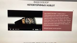 Элитные часы HUBLOT, часы Tissot и PowerBank в подарок обзор, отзывы, купить ХАЛЯВА online video cut
