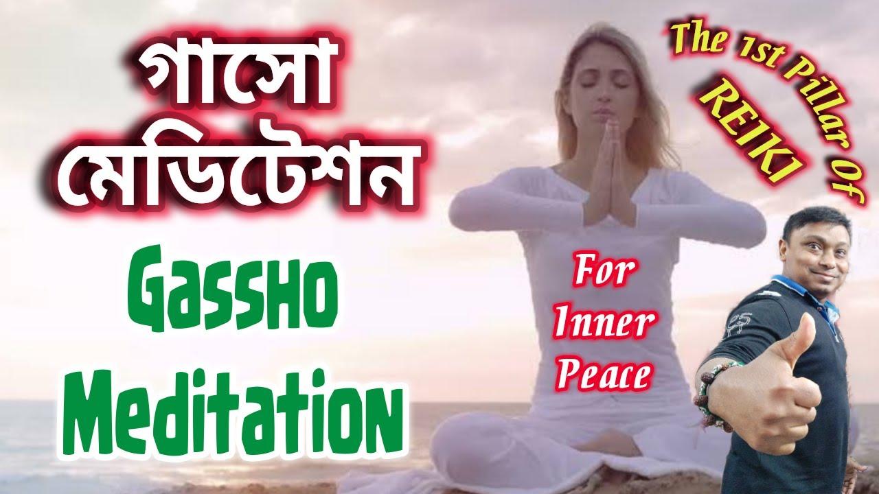 GASSHO MEDITATION ️ The 1St Pillar OF REIKI For Inner ...