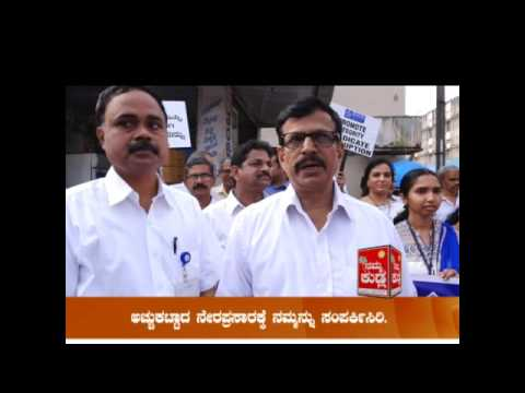 MANGALOORU VIGILENCE AWARNESS PROCESSION BY INDIAN OVERSEAS BANK