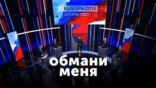 «Обмани меня» с Петром Каменченко: Дебаты кандидатов в президенты РФ #9