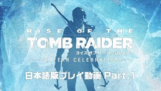 ライズ オブ ザ トゥームレイダー 日本語版プレイ動画 Part.1