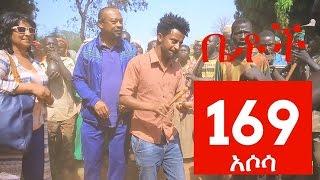 "Ethiopian Sitcom Drama Betoch Assosa ""አሶሳ""  Part 169"