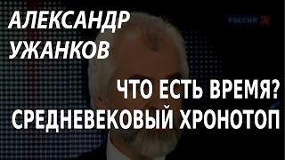 ACADEMIA. Александр Ужанков. Что есть время? Средневековый хроноскоп. Канал Культура