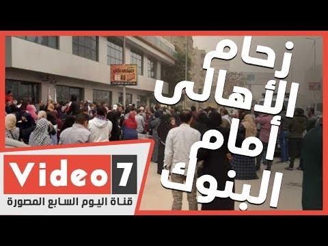زحام الأهالى أمام أحد البنوك بالمهندسين رغم تحذيرات مواجهة -كورونا-  - نشر قبل 12 ساعة