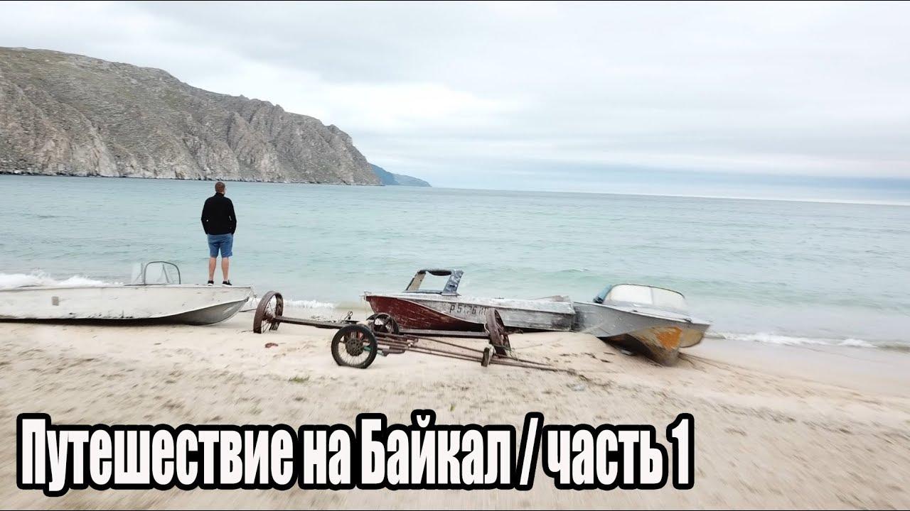 Путешествие на Байкал / Дорога, цены, условия, купание, обряд посвящения для новичков.