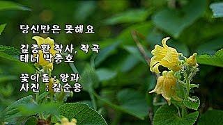 당신만은 못해요/김종환 작사, 작곡/테너 박종호 & 사진 : 김순용