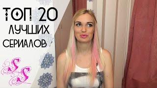 ТОП 20 сериалов!!! Лучшие сериалы от ♥♥♥Silena Sway♥♥♥