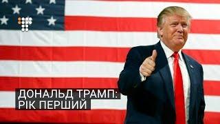 Дональд Трамп: перший рік президенства