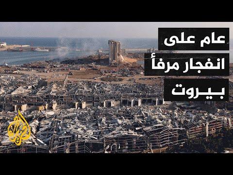 بعد عام على انفجار مرفأ بيروت.. منظمة العفو الدولية تتهم السلطات اللبنانية بعرقلة مجرى التحقيق