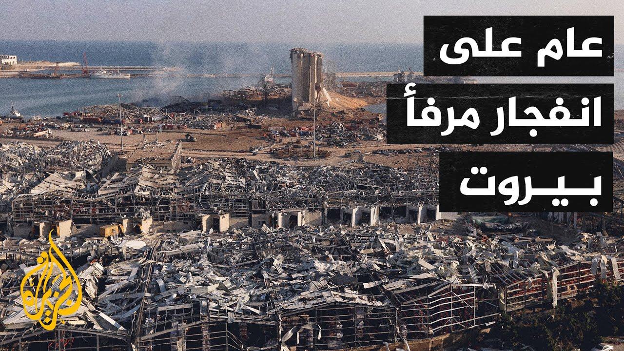 بعد عام على انفجار مرفأ بيروت.. منظمة العفو الدولية تتهم السلطات اللبنانية بعرقلة مجرى التحقيق  - 19:55-2021 / 8 / 2