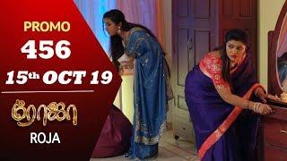 ROJA Promo | Episode 456 Promo | ரோஜா | Priyanka | SibbuSuryan | Saregama TVShows Tamil