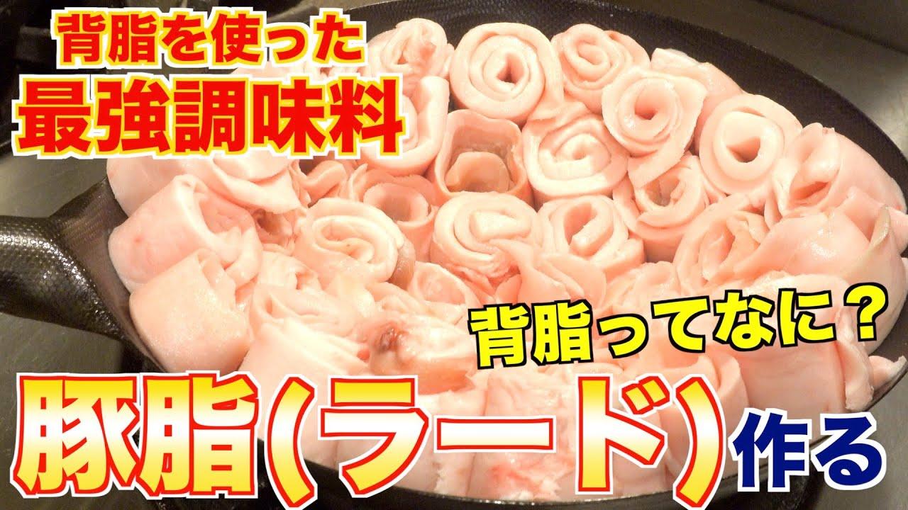 【最強の調味料】豚脂(ラード)の魅力と作り方