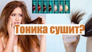 Тоника сушит волосы Как избежать сухости волос советы по уходу