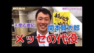 【阪神】亀山努が先週のタイガースを語る メッセンジャーの代役は藤浪しかいない 2017 08 14 中村良二 検索動画 27