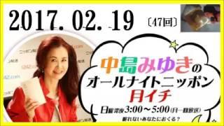 中島みゆき オールナイトニッポン 月イチ 2017.02.19 〔47回〕