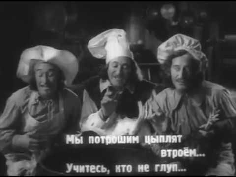 Три мушкетера / The Three Musketeers (1939) трофейный фильм