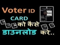 How to Download Voter ID card online in INDIA in Hindi 2017 THW