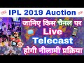 IPL 2019 Auction - Telecast & Live Streaming Details For Mobile Phone Of Mini Auction