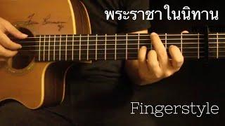 พระราชาในนิทาน - เสถียรธรรมสถาน Fingerstyle Guitar Cover by toeyguitaree (TAB)
