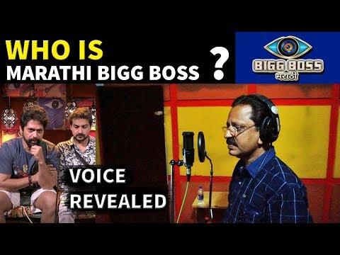 Who is the Voice of Marathi Bigg Boss ? | Bigg boss marathi