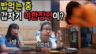 [몰카] 딸이랑 밥먹는데 TV에 민망한 장면이 나온다면?ㅋㅋㅋㅋ