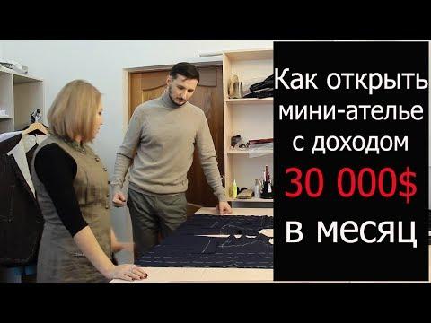 Как открыть ателье с нуля за 3000$ и превратить в швейный бизнес. Секреты успеха.