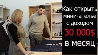 видео Швейный бизнес с нуля. Использование особенностей женской психологии