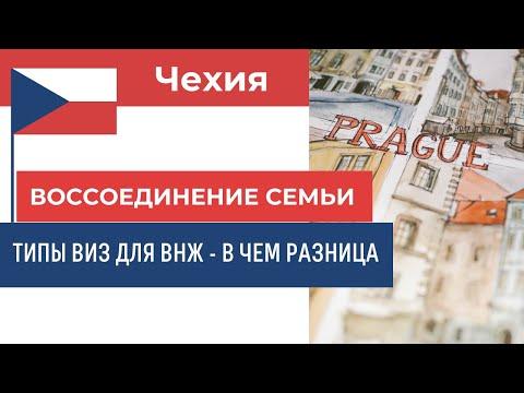 Воссоединение семьи в Чехии 2020. Виды виз. Разница. Какую выбрать.
