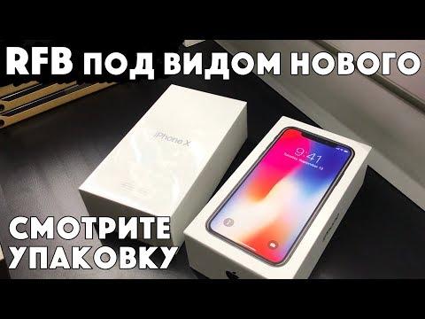 Продали восстановленный iPhone X под видом НОВОГО!!!