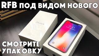 видео: Продали восстановленный iPhone X под видом НОВОГО!!!