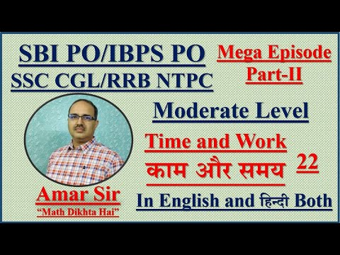 Time and Work Part | काम और समय | Mega Episode | 22 | IBPS PO | SBI PO | SSC CGL | RRB NTPC #amarsir