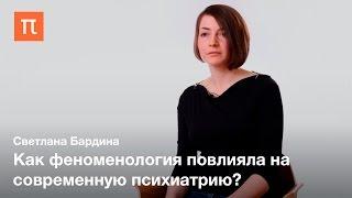 Философия психиатрии — Светлана Бардина