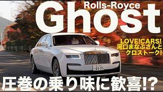 ロールスロイス ゴースト 圧巻の乗り味!! LOVECARS!TV! の河口まなぶさクロストーク!! 【新型・試乗レポート】Rolls-Royce Ghost